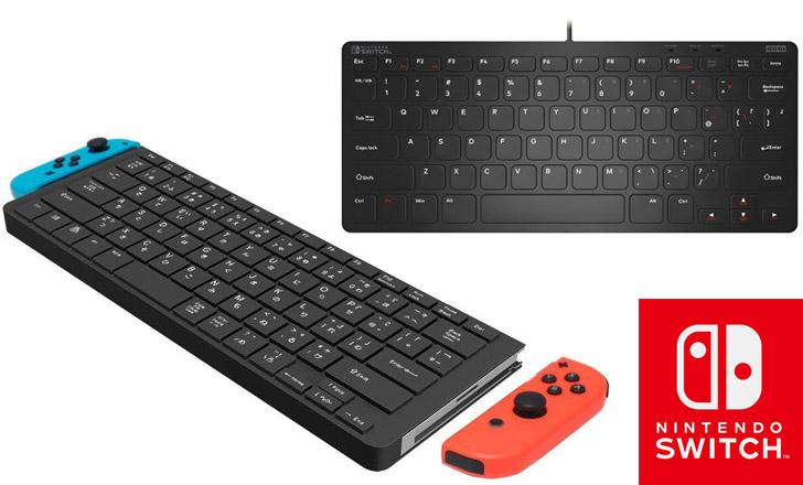 ニンテンドースイッチにキーボードを接続してチャットすおすすめキーボード