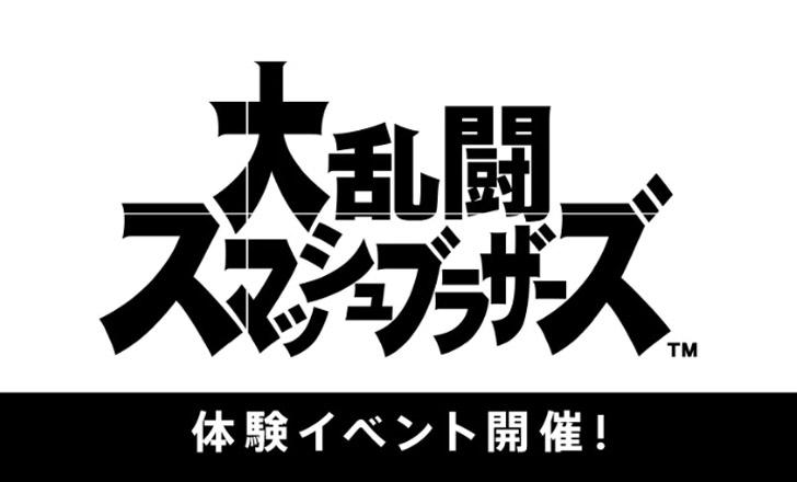 スイッチ版大乱闘スマッシュブラザーズを発売前いち早くプレイできる体験イベント!
