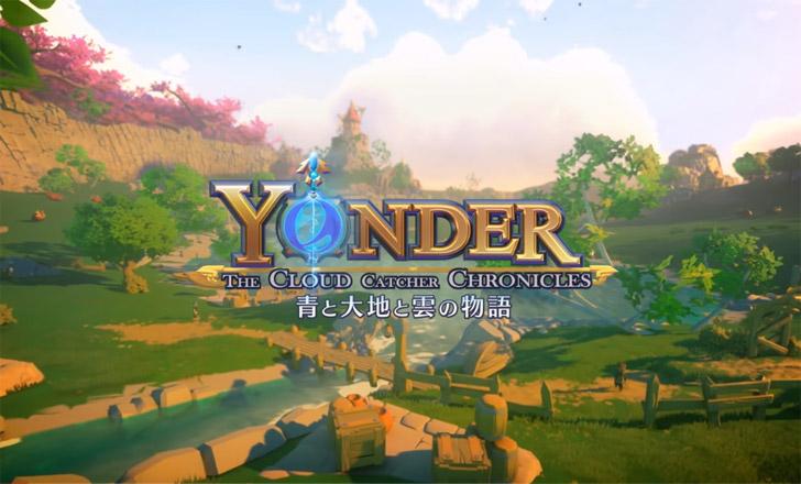 【ニンテンドースイッチ】Yonder 青と大地と雲の物語の発売日や価格・予約など最新情報