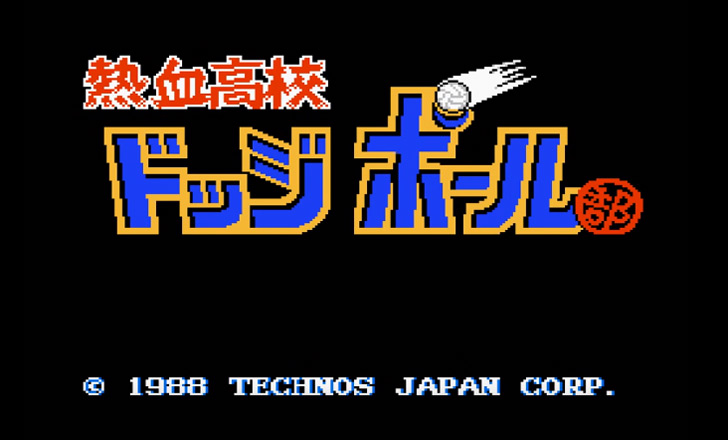 【Nintendo Switch Onlineファミコン】熱血高校ドッジボール部【攻略サイト】
