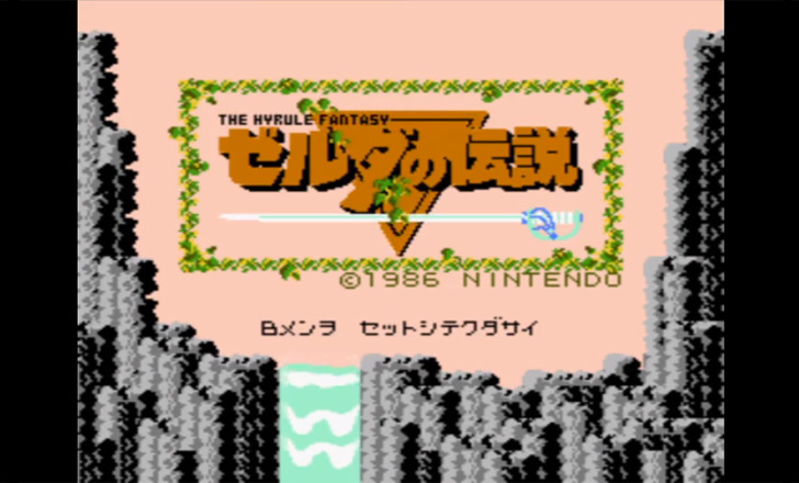 【Nintendo Switch Onlineファミコン】ゼルダの伝説【攻略サイト】