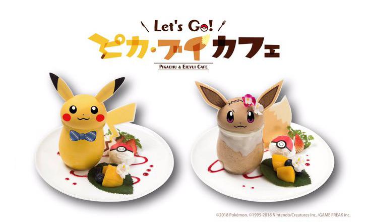 「Let's Go! ピカ・ブイカフェ」ニンテンドースイッチソフト発売記念