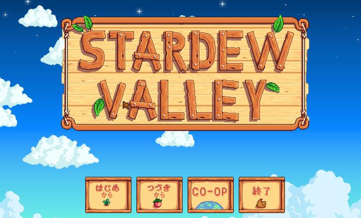 【ニンテンドースイッチ】Stardew Valley(スターデューバレー)どうぶつの森より面白い?発売日ダウンロードとゲーム情報