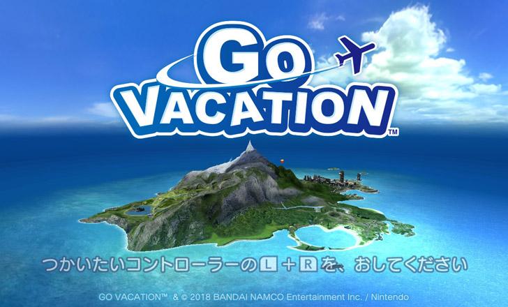【ニンテンドースイッチ】GO VACATION(ゴーバケーション)ってどんなゲーム?リゾートツアー体験って?