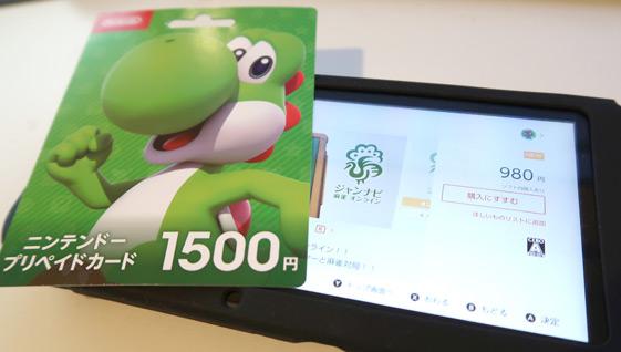 プリペイドカードの入力からゲーム購入までのやり方