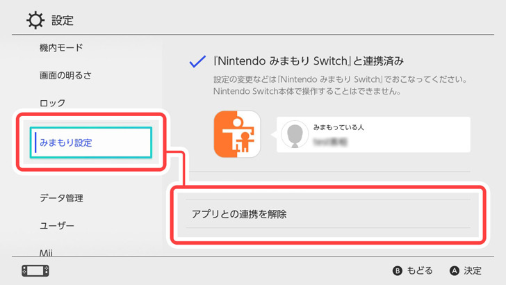Nintendo Switch本体から連携を解除する方法