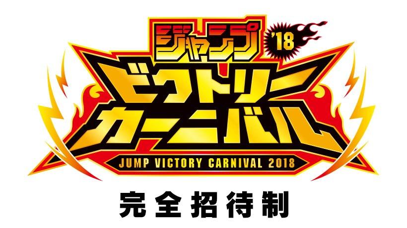 ジャンプビクトリーカーニバル2018 東京・大阪