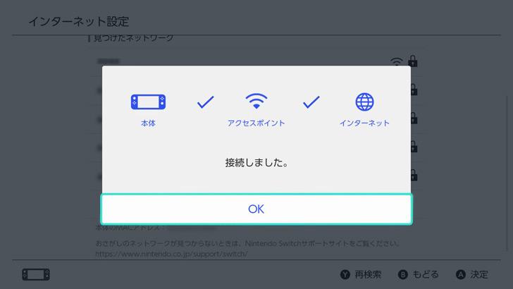 インターネットWi-Fi接続完了