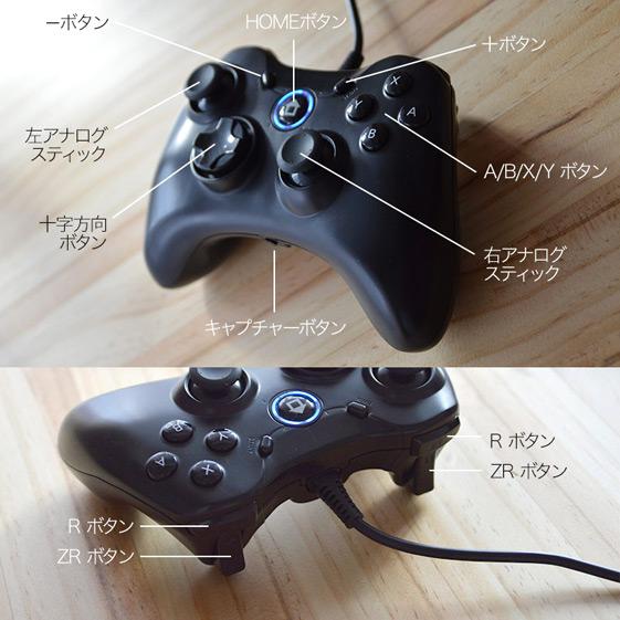シンプルを追求したコントローラー