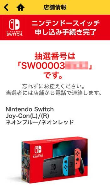 ゲオ switch抽選 電話