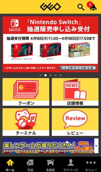 ゲオ switch アプリ