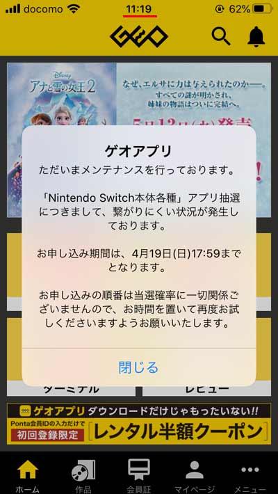 ゲオ switch 当選 結果